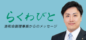 洛和会ヘルスケアシステム 副理事長 矢野裕典からのメッセージ