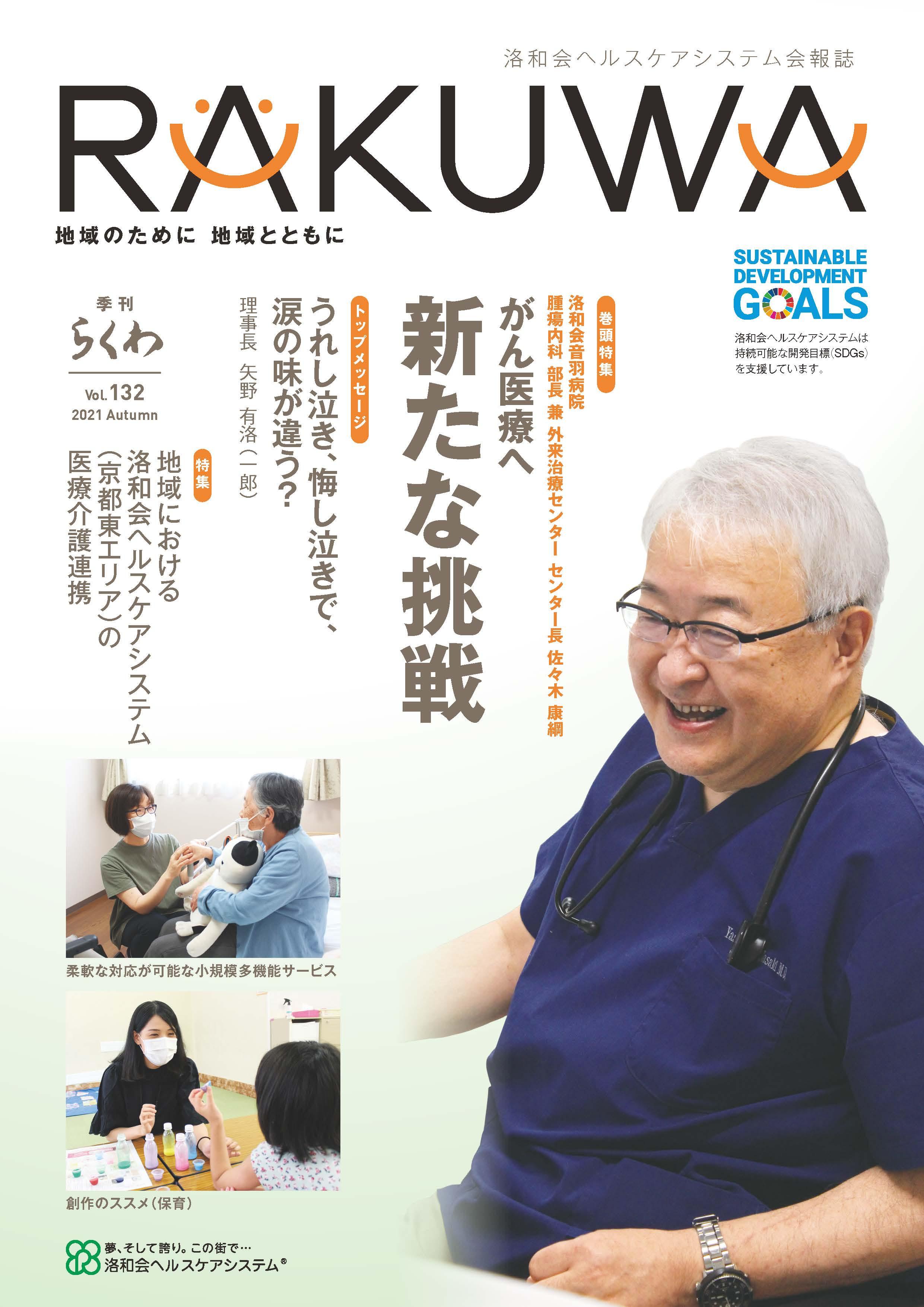 地域の医療機関と洛和会ヘルスケアシステムをつなぐ会報誌「季刊らくわ」